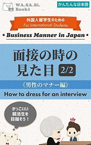 how-to-dress-for-an-interview-mens-manners-edition-learn-how-to-look-good-while-job-hunting-business-manner-in-japan-for-international-students-wasabibooks-japanese-edition