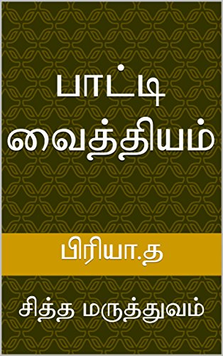 tamil-edition