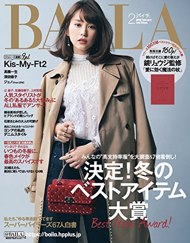 BAILA2018年2月号 | |本 | 通販 | Amazon