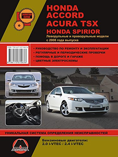 repair-manual-for-honda-accord-spirior-acura-tsx-cars-from-2008-the-book-describes-the-repair-operation-and-maintenance-of-a-car
