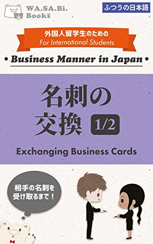 exchanging-business-cards-learn-how-to-receive-another-persons-business-card-business-manner-in-japan-for-international-students-wasabibooks-japanese-edition