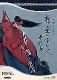 精霊の守り人 最終章 Blu-ray BOX(Amazon.co.jp限定/イメージボード2L判ブロマイド [6枚セット]付)