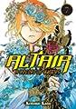 Acheter Altaïr volume 7 sur Amazon