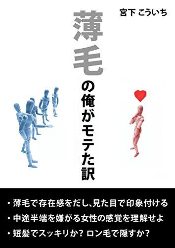 usugenooregamotetawake-japanese-edition