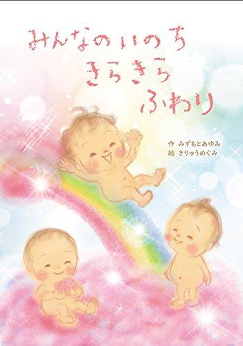 mina-no-inochi-kirakira-huwari-japanese-edition