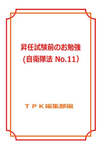 study-before-the-sdfs-promotion-test-sdf-law-japanese-edition
