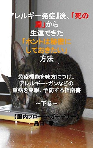 arerugiehassyougosinofutikaraseikandekitahontohahimitunisiteokitaihouhoumenekikinouwomikatanitukearerugiegannadonojyubyowokokufukuyobousurusinansyogekan-japanese-edition