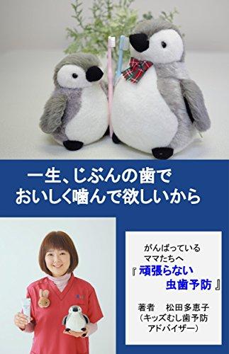 isshou-jibunnohadeoishikukandehoshiikara-ganbatteirumamatachihe-ganbaranaimushibayobou-preventive-dental-clinic-in-niigata-nishiku-koushishuppan-japanese-edition