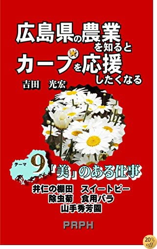 If you learn the agriculture of Hiroshima prefecture You should feel like rooting for the Hiroshima Toyo Carp a powerful baseball team Vol9 Agricultural perspiration for beauty tema (Japanese Edition)
