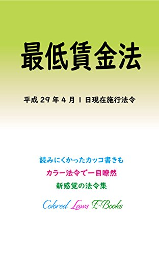 minimum-wage-act-colored-laws-japanese-edition