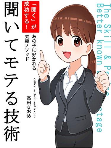 kiiterumoterugijyutu-japanese-edition