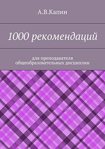 1000-russian-edition
