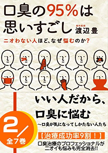 95-of-bad-breath-is-unbearable-nice-people-suffer-from-bad-breath-japanese-edition
