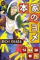 Acheter The Yamada Wife volume 12 sur Amazon