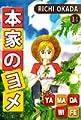 Acheter The Yamada Wife volume 14 sur Amazon