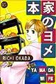 Acheter The Yamada Wife volume 15 sur Amazon
