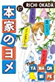 Acheter The Yamada Wife volume 17 sur Amazon
