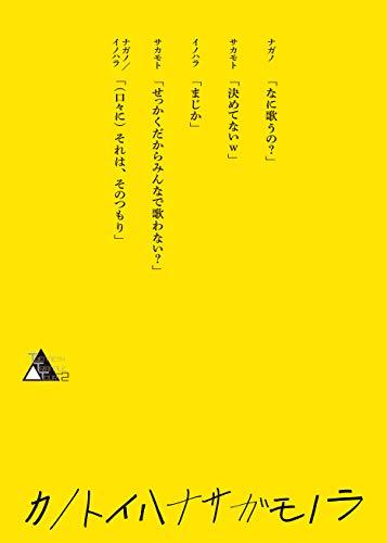 【メーカー特典あり】TWENTIETH TRIANGLE TOUR vol.2 カノトイハナサガモノラ(Blu-ray Disc)(初回盤)(ポストカード(20th Century Dinner Show 2019)付き)
