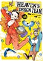 Acheter Heaven's Design Team volume 5 sur Amazon