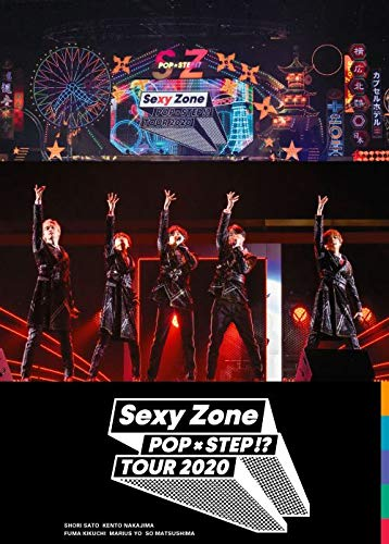 【メーカー特典あり】Sexy Zone POP×STEP!? TOUR 2020 (通常盤)(2枚組)(特典:A4 クリアファイル付)[Blu-Ray]
