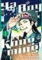 Acheter Ya Boy Kongming volume 1 sur Amazon