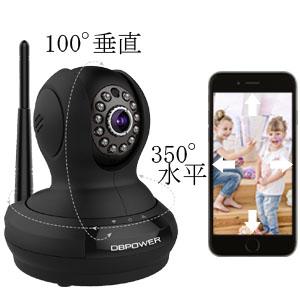 DBPOWER ネットワークカメラ 720P 100万画素 動体検知 警報機能 双方向音声 暗視機能 FI368