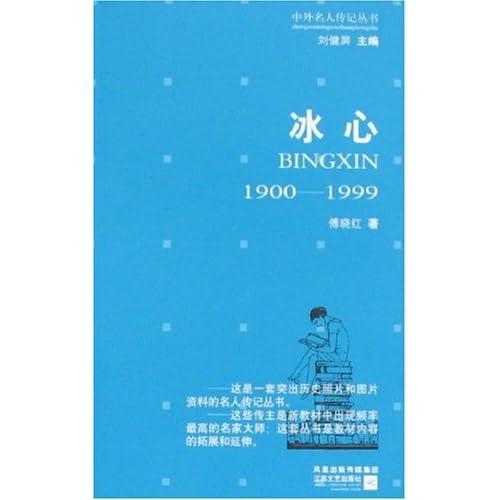 中外名人传记丛书-冰心(1900-1999)(中外名人传记丛书)