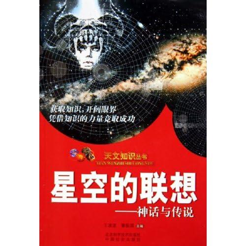 星空的联想:神话与传说