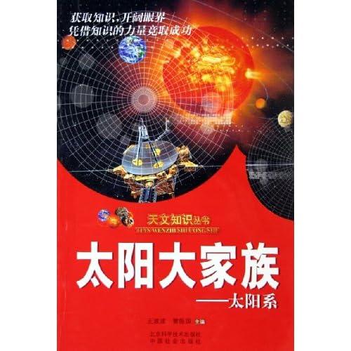 太阳大家族--太阳系/天文知识丛书