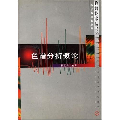 色谱分析概论/色谱技术丛书