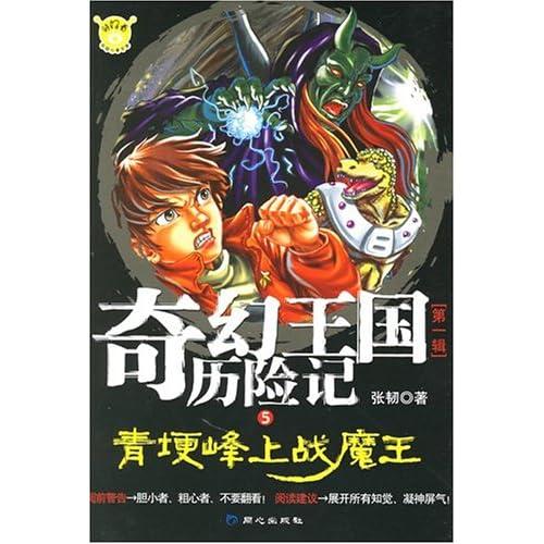 奇幻王国历险记5:青埂峰上战魔王