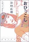 おひっこし―竹易てあし漫画全集 (アフタヌーンKC)