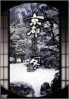 京都彩時記 冬 [DVD]
