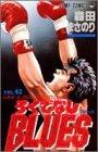 ろくでなしBLUES 42 (ジャンプ・コミックス) [コミック] / 森田 まさのり (著); 集英社 (刊)