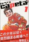 capeta カペタ (1) (KCデラックス) [コミック] / 曽田 正人 (著); 講談社 (刊)