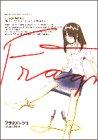 フラグメンツ (2) (Big spirits comics special—山本直樹著作集)