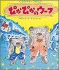 ぴかぴかのウーフ (くまの子ウーフの絵本 10)