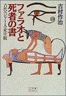 ファラオと死者の書―古代エジプト人の死生観 (小学館ライブラリー)