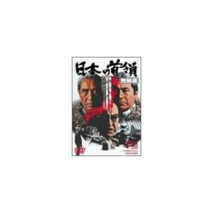 日本の首領<ドン> 完結篇 [DVD]