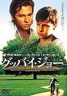 グッバイ・ジョー [DVD]