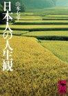 日本人の人生観 (講談社学術文庫 278)