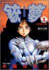 銃夢 1 (ヤングジャンプコミックス)