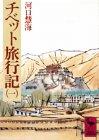 チベット旅行記 1 (1) (講談社学術文庫 263)