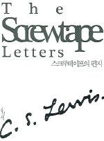 the screwtape letters pdf canadian free books the screwtape letters korean 25243