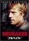 ブルベイカー [DVD]