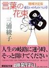 増補決定版 言葉の花束 愛といのちの792章 (講談社文庫)