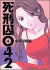 死刑囚042 (4) (ヤングジャンプ・コミックス)