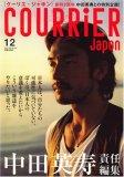 COURRiER Japon (クーリエ ジャポン) 2007年 12月号 [雑誌]