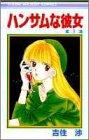 ハンサムな彼女 (1) (りぼんマスコットコミックス)