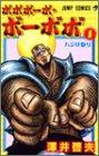 ボボボーボ・ボーボボ 1 (ジャンプ・コミックス)